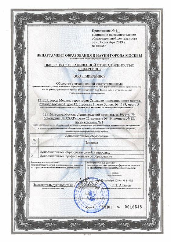 License education
