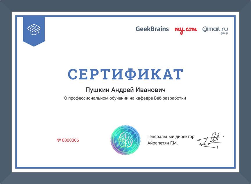 Certificate web big