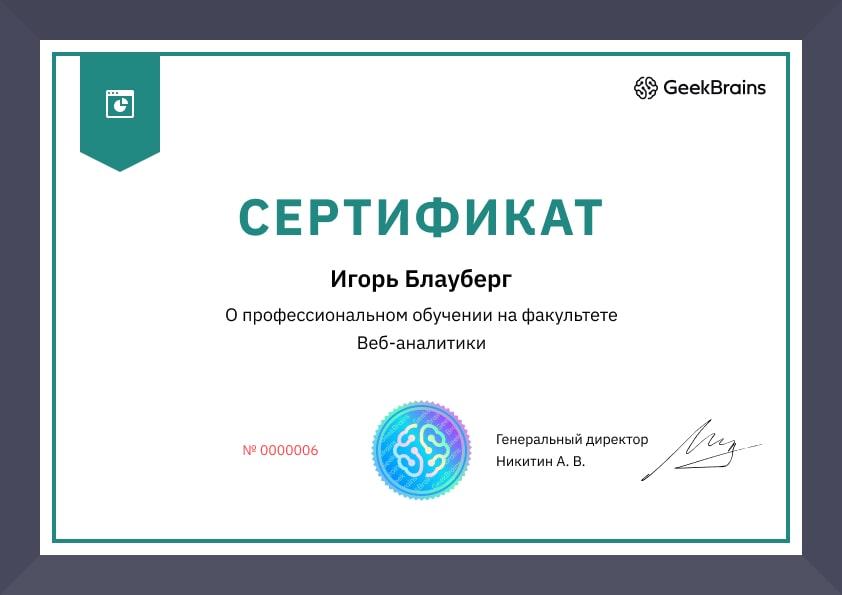 Certificate webanalytics big