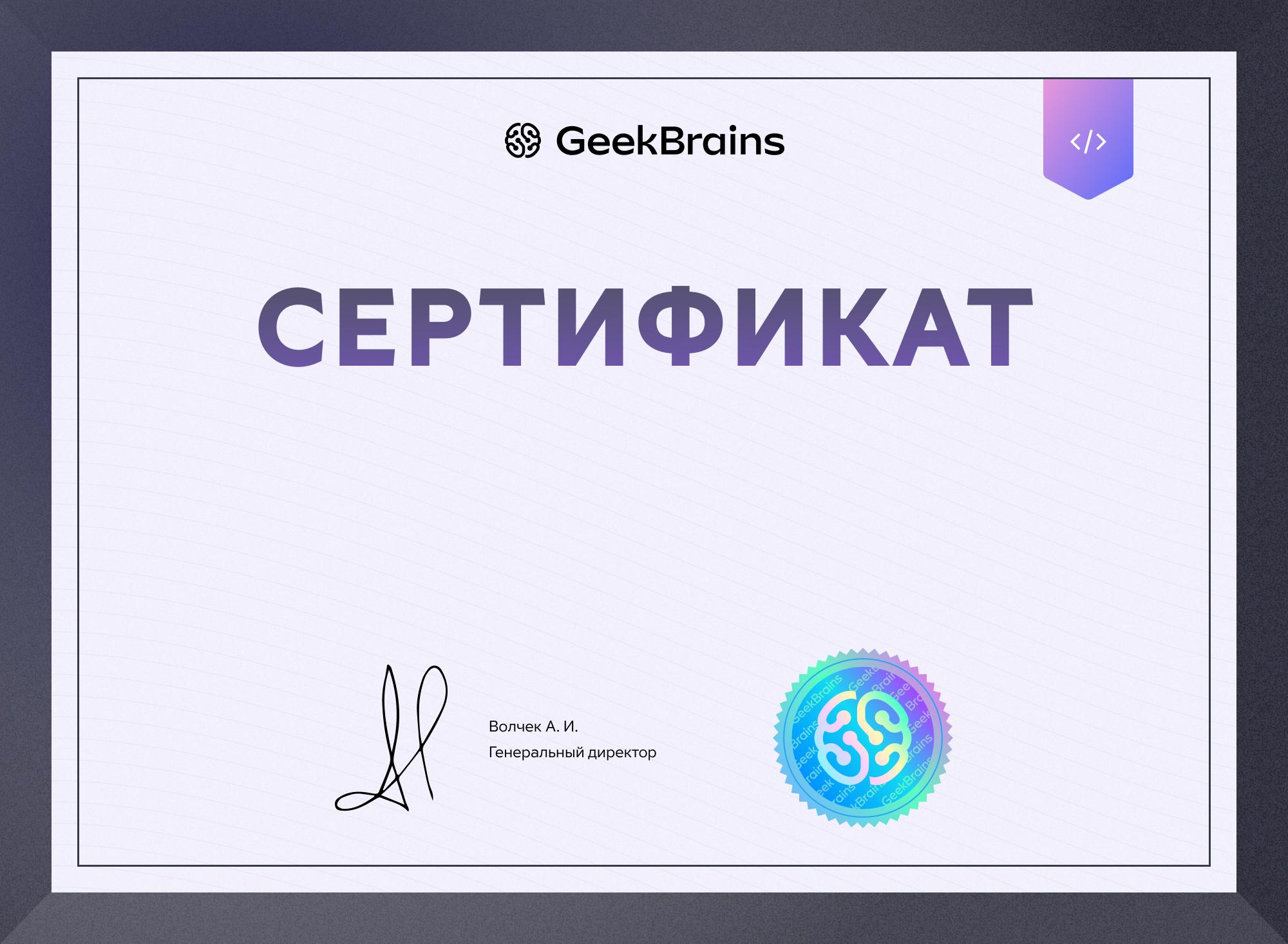 Profession certificate
