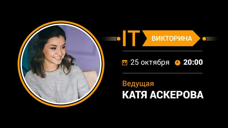 IT-Викторина с Катей Аскеровой