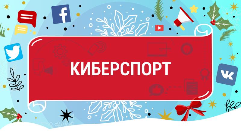 Как устроен киберспорт в Mail.Ru Group? Путь в индустрию