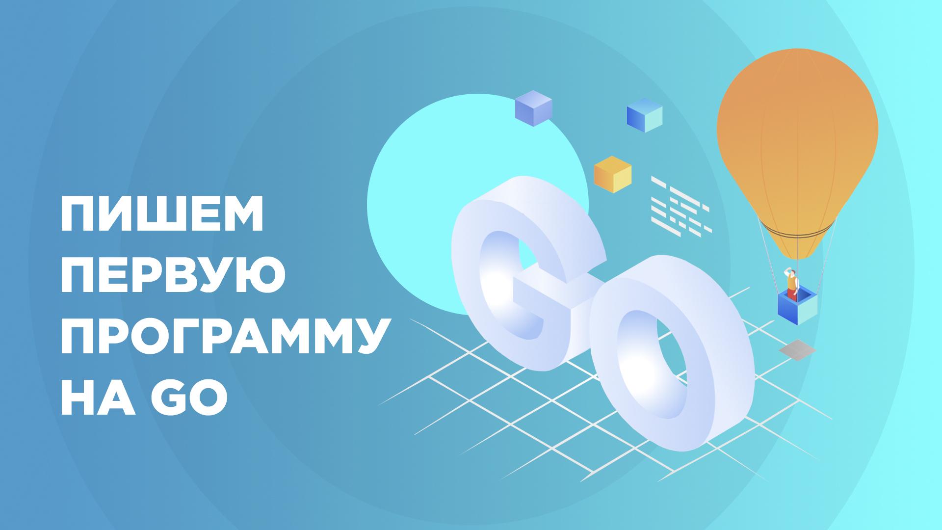 Вебинар Пишем первую программу на Go фото