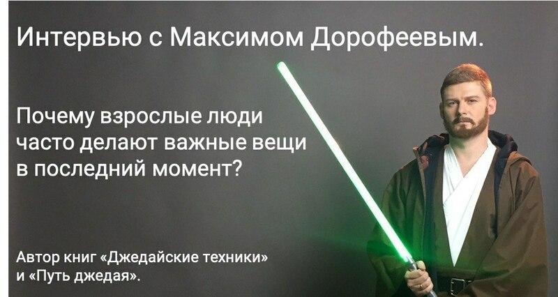 Интервью с Максимом Дорофеевым. Почему взрослые люди часто важные вещи делают в последний момент?