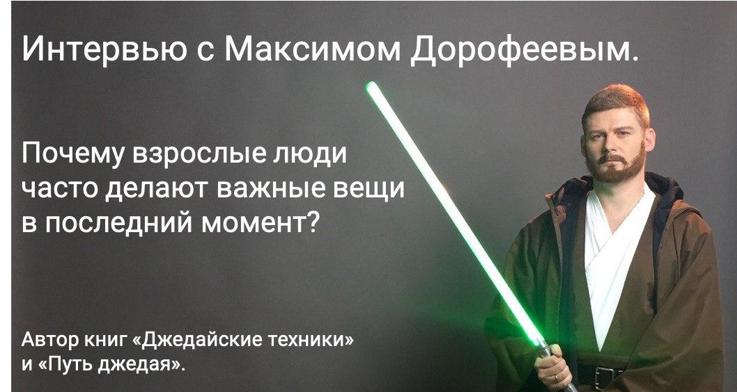 Вебинар Интервью с Максимом Дорофеевым. Почему взрослые люди часто важные вещи делают в последний момент? фото