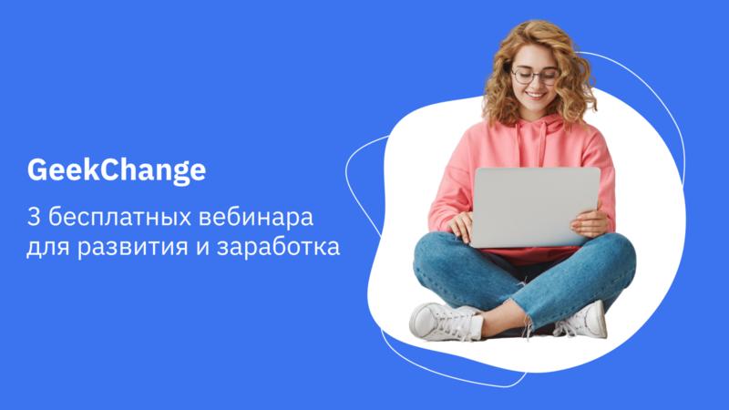 GeekChange. Научись учиться, управлять временем и писать резюме