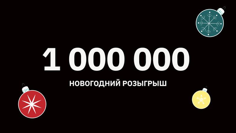 Розыгрыш 1 000 000 рублей: условия участия
