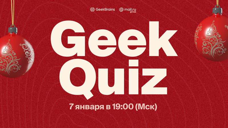 Новогодний GeekQuiz