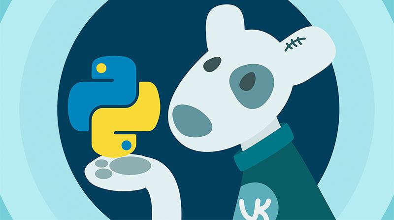 Python и ВКонтакте API: автоматизация работы