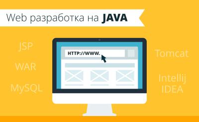 Вебинар Web-разработка на java фото