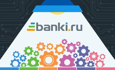Разработка в крупной компании на примере Banki.ru