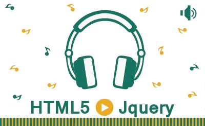 Вебинар Аудиоплеер на HTML5 и Jquery фото
