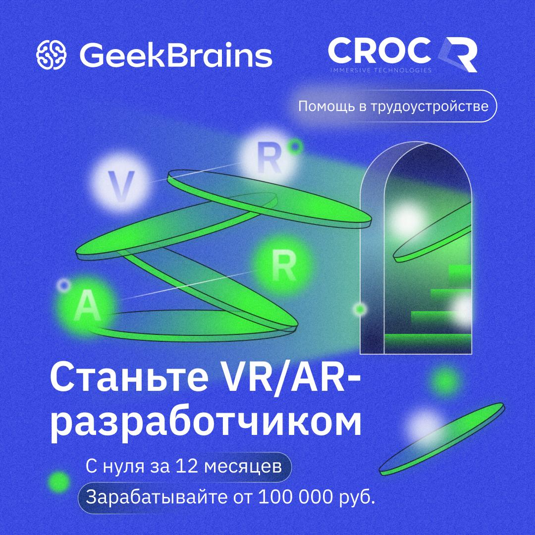 Факультет Разработки VR&AR