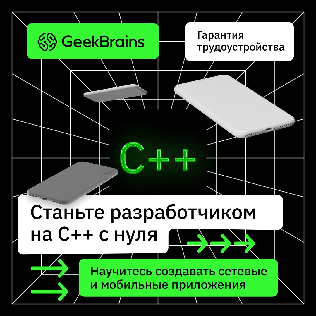 Факультет разработки на С++