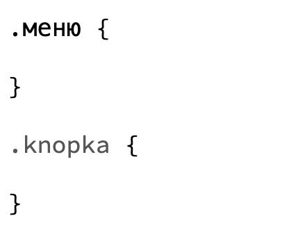 Кодстайл CSS – правила хорошего тона при вёрстке1