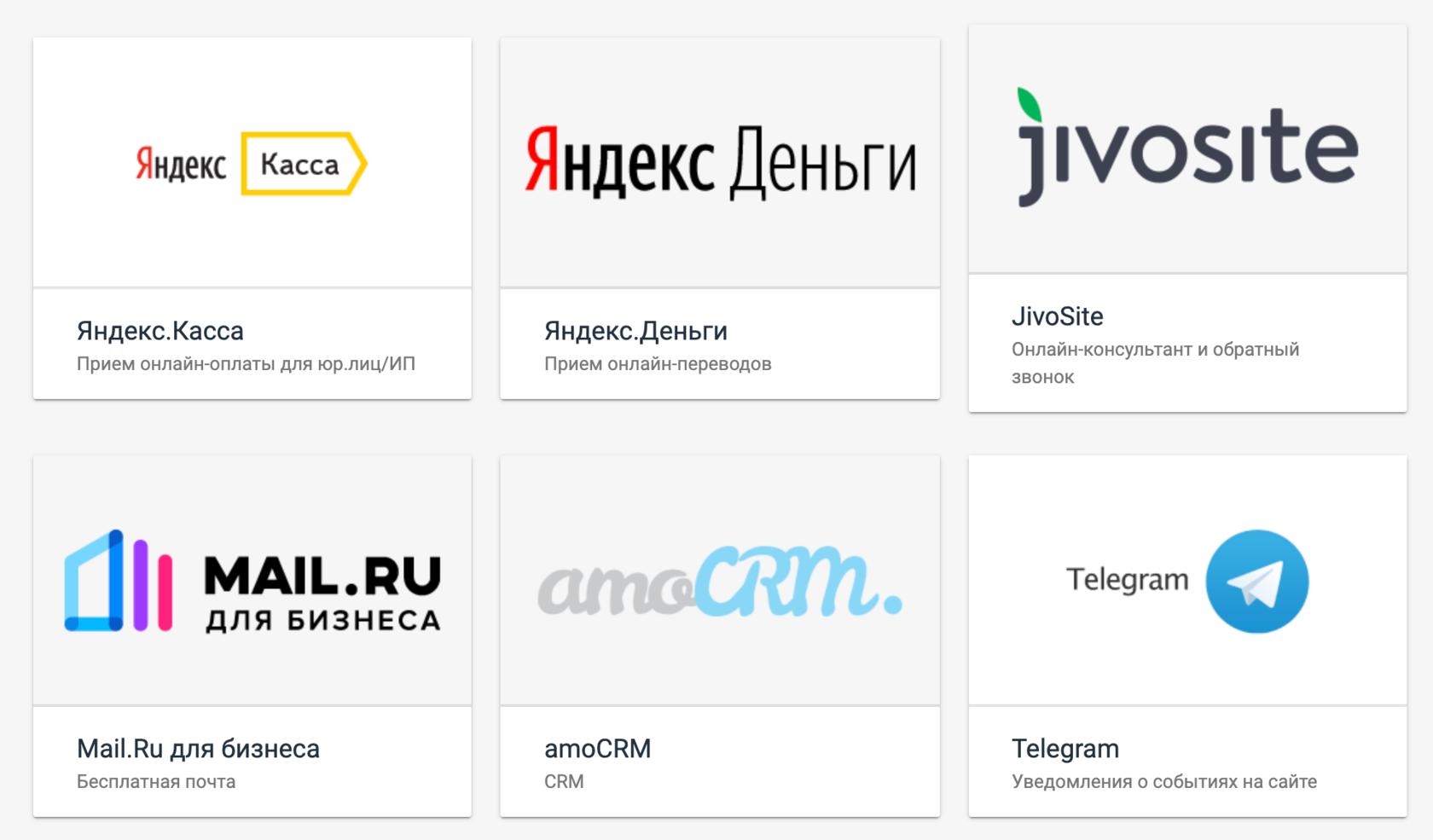 Сервисы для интеграции в конструкторы сайтов