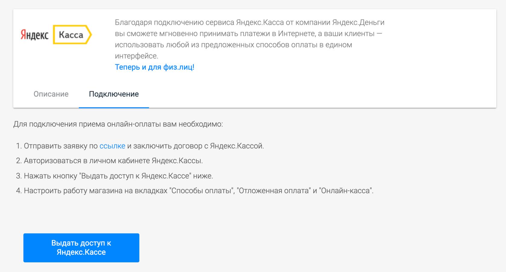 Плагин Яндекс Касса для конструкторов сайтов