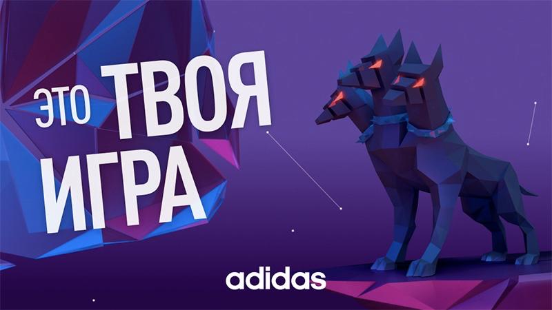 Цербер + космос + adidas = игра для employer-брендинга