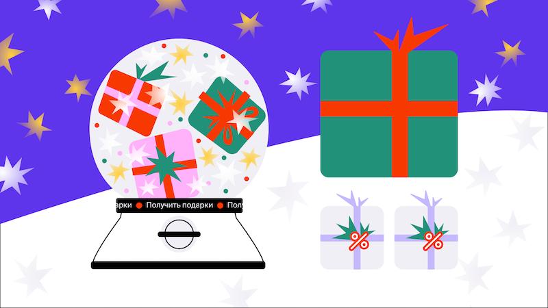 Подарки к Новому году от GeekBrains