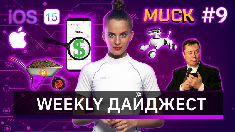 Обновления Apple и Яндекса, война против Илона Маска