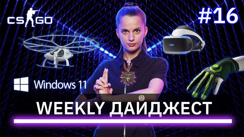 Электрическое аэротакси, Windows 11, присяжные в VR-очках