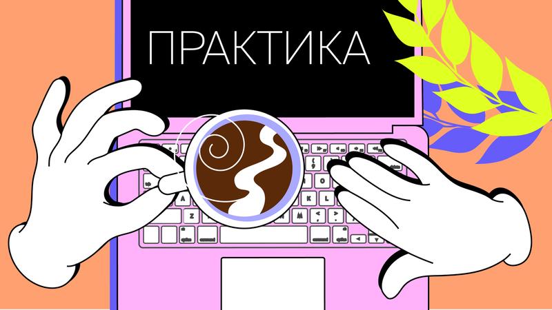 Знания на практике: как студенты GeekBrains получают опыт