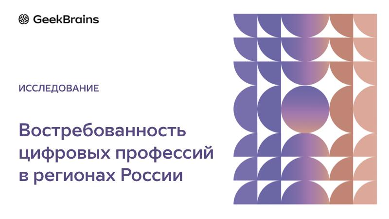 Востребованность цифровых профессий в регионах России