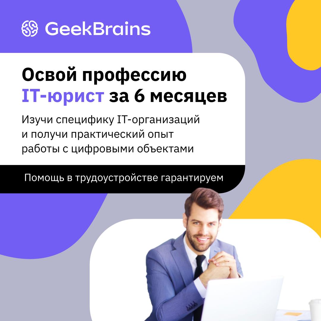 IT-юрист в цифровой компании